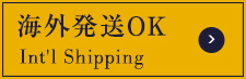 海外発送OK Intern`l shipping